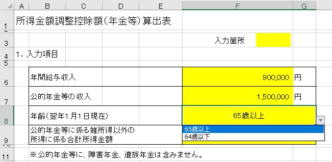 所得金額調整控除(年金等)算出表 プルダウン1