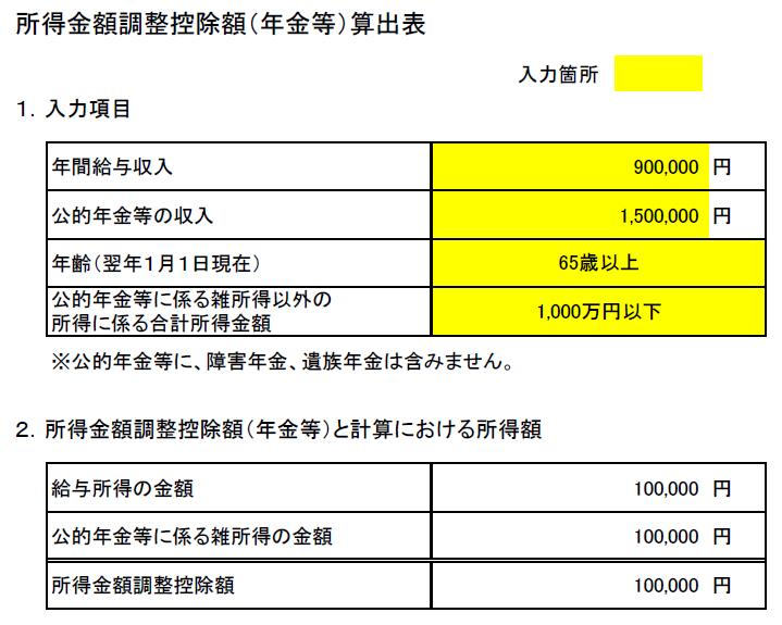 所得金額調整控除(年金等)算出表