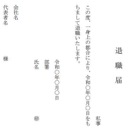 退職届(見本)