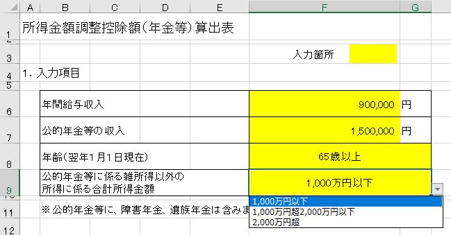 所得金額調整控除(年金等)算出表 プルダウン2