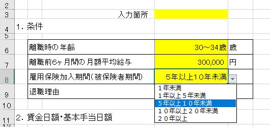 コロナ失業保険算出表(プルダウン説明2)