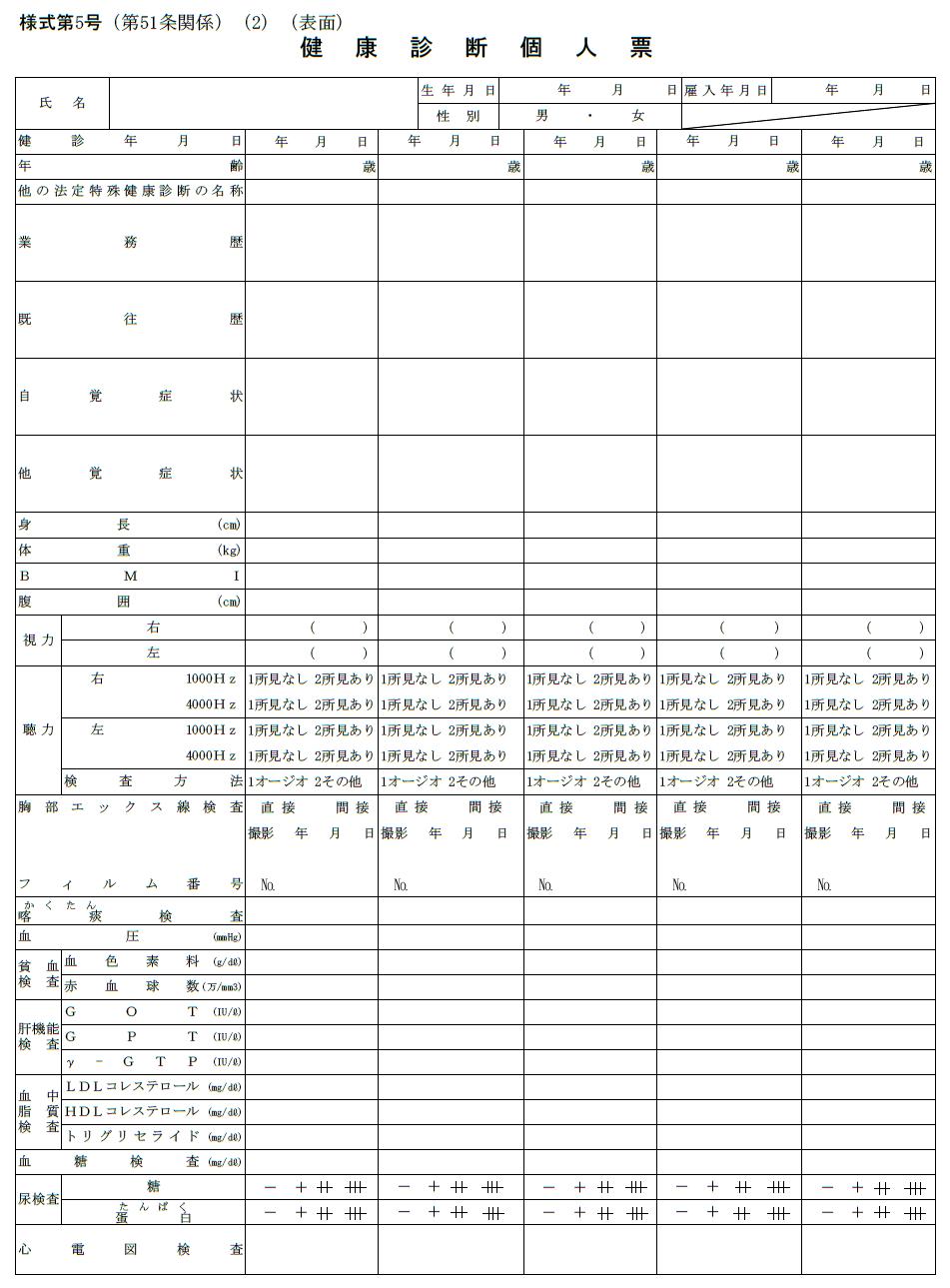 健康診断個人票(表面)