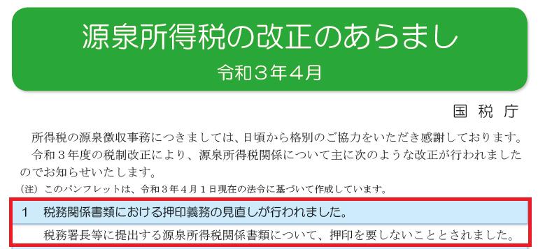源泉所得税の改正のあらまし(令和3年4月)