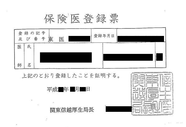 保険医登録票(様式)