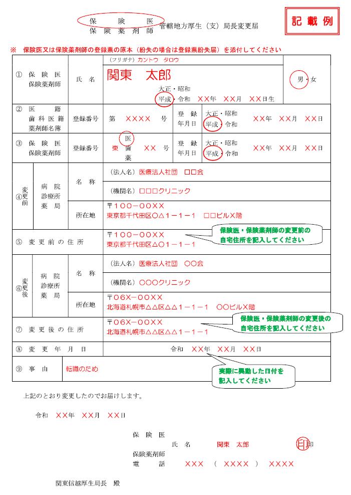 保険医管轄地方厚生(支)局長変更届 記入例