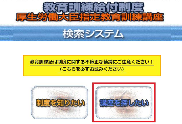 教育訓練給付制度検索システム(厚生労働省)